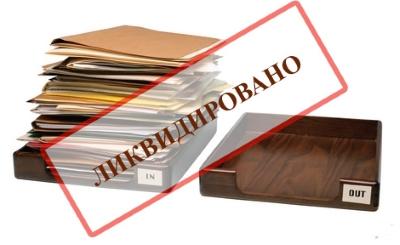 Закрыть фирму Новокосино, Реутов