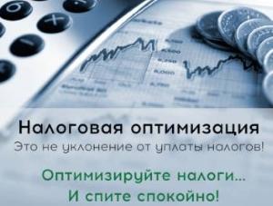 Как снизить налоги в бухгалтерском учёте